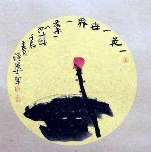 周自豪禅画荷花6