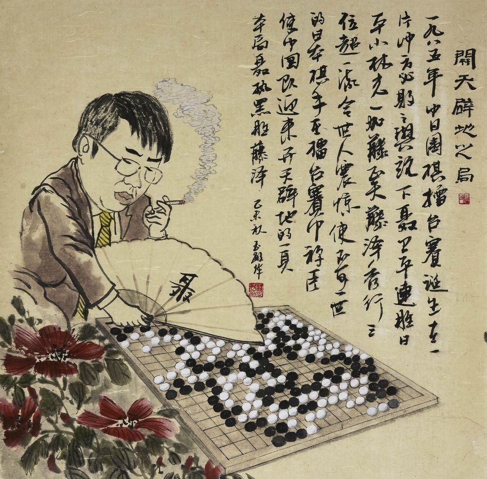 阚玉敏围棋国画《开天辟地之局》
