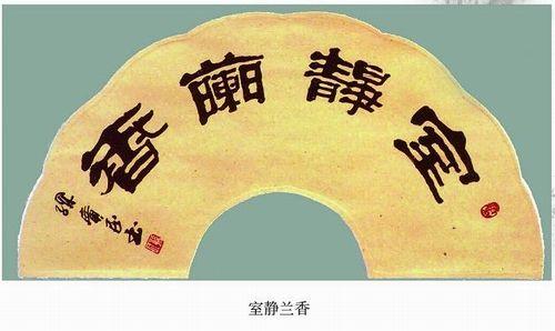孙广民隶书作品--室雅兰香