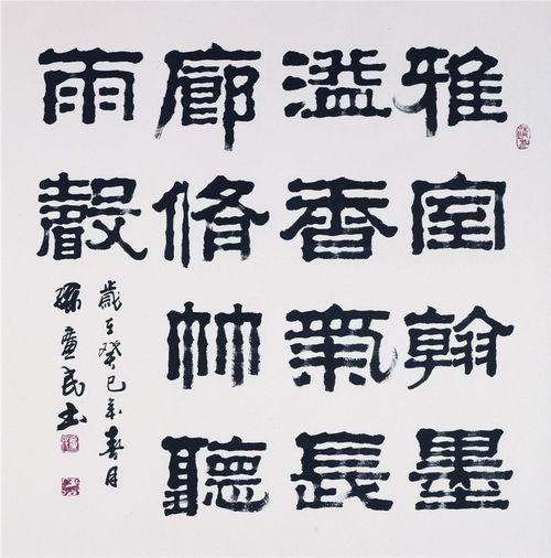 孙广民隶书作品--雅室翰墨