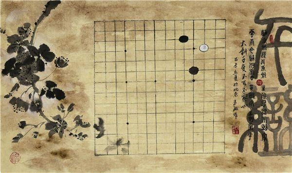 阚玉敏围棋书画--大斜千变