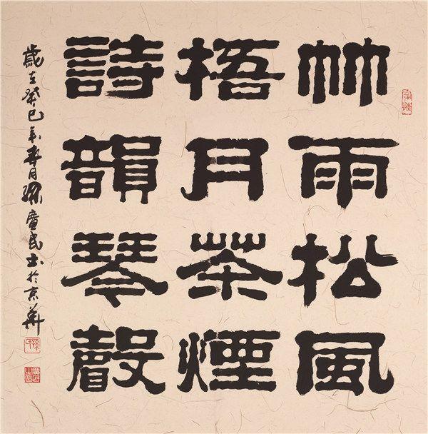 孙广民隶书作品--四尺斗方系列