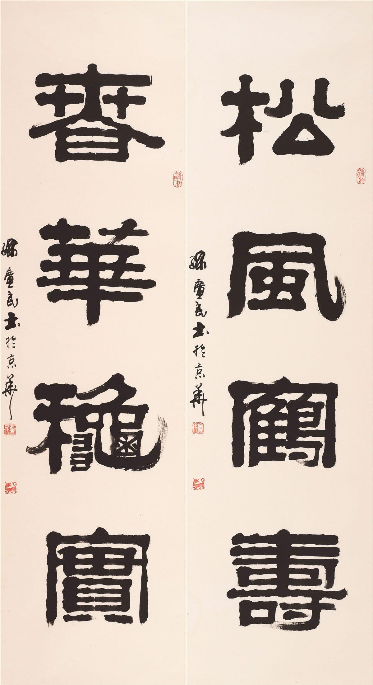 孙广民隶书作品--对联、条幅系列