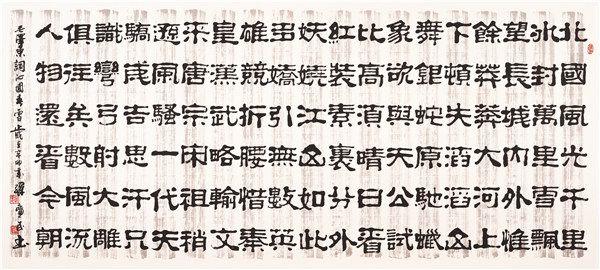 孙广民隶书作品--沁园春・雪・长沙