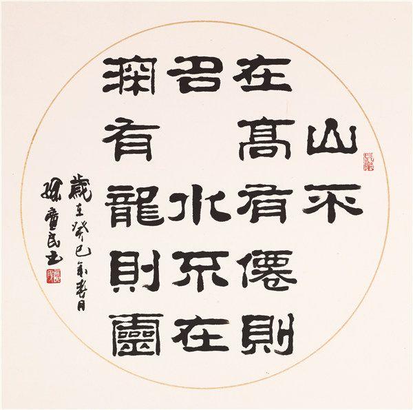 孙广民隶书作品--扇面系列