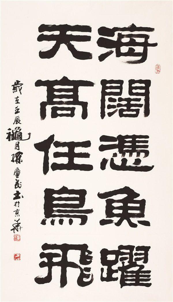 孙广民隶书作品--四尺系列