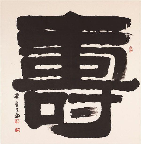 孙广民隶书作品--龙虎寿