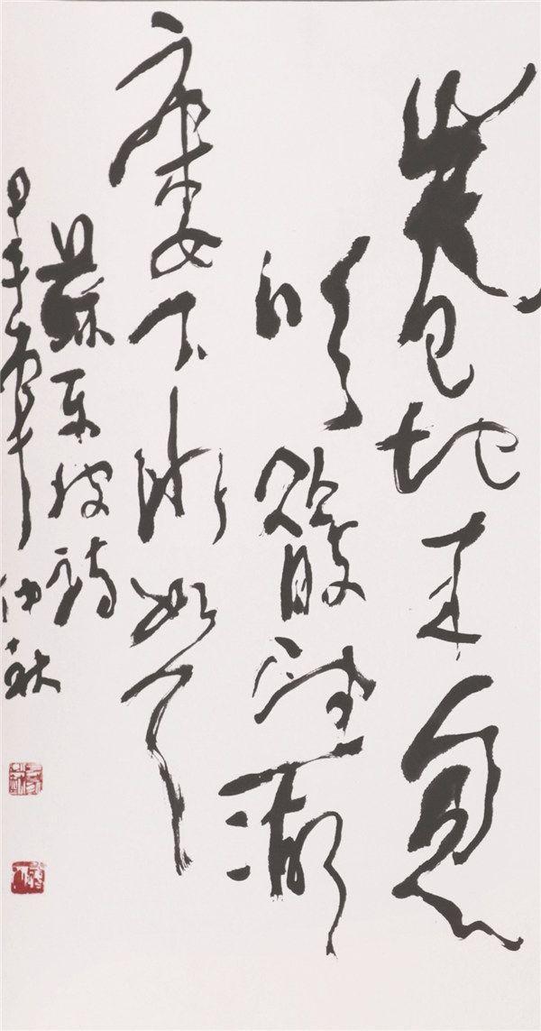 武长家书法作品(一)