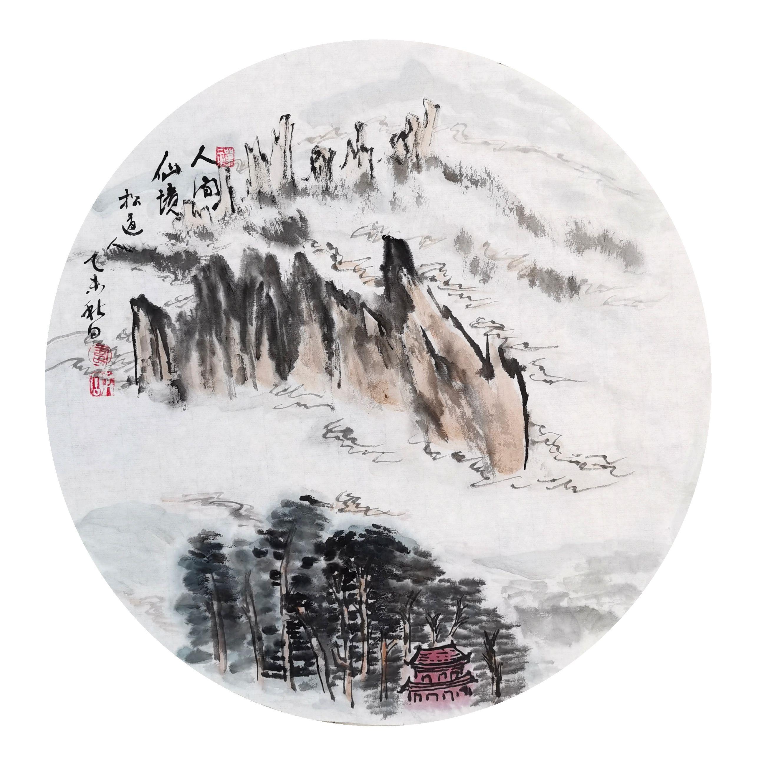 十八公山水画《人间仙境》