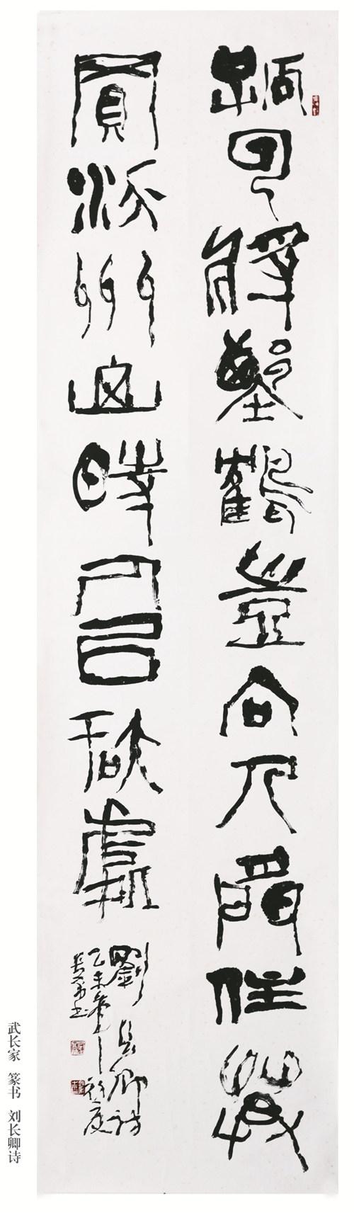武长家书法作品(三)
