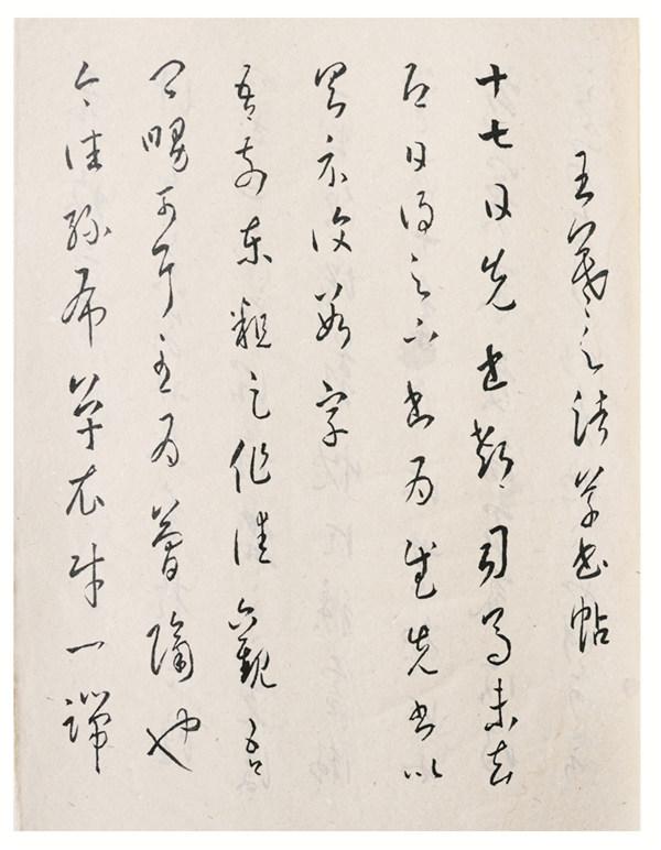 武长家书法作品(七)