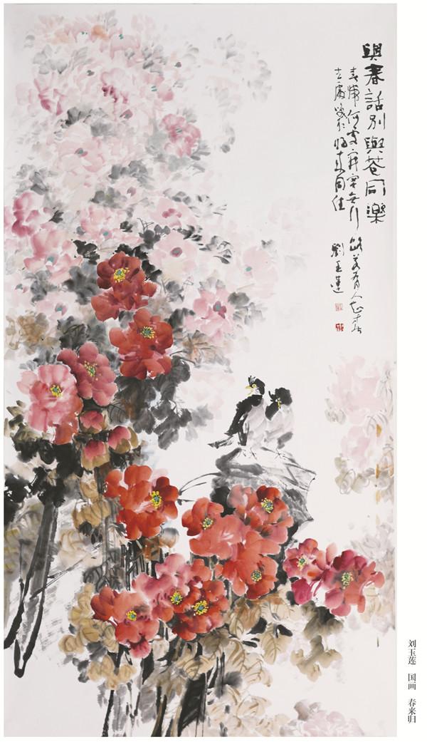 刘玉莲国画作品(一)