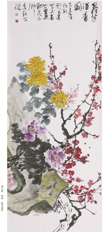 刘玉莲国画作品(六)