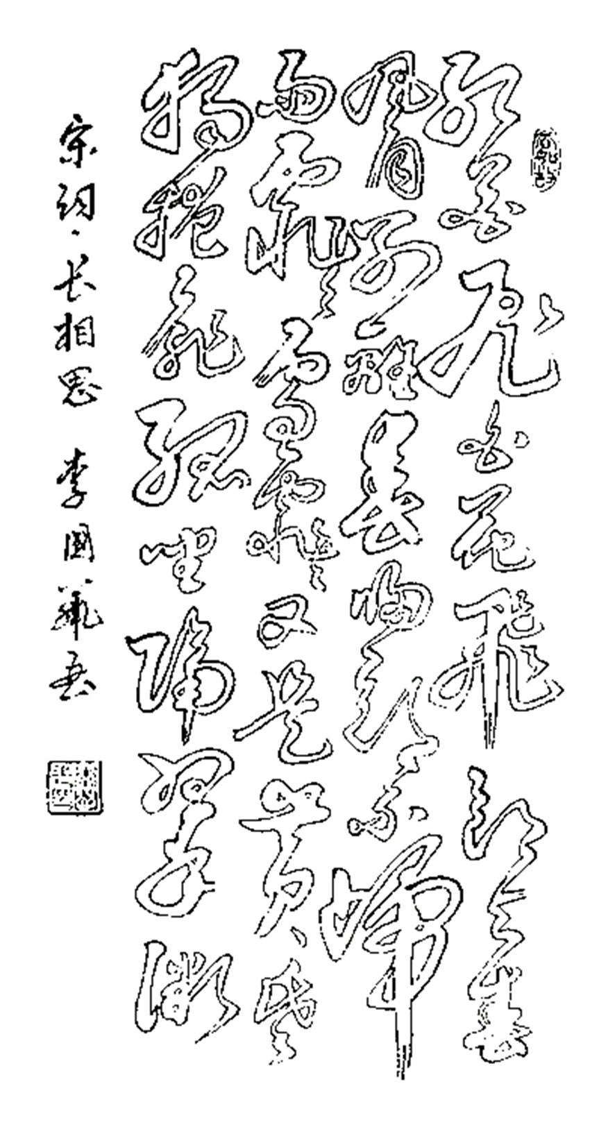 李国华镂空书法作品
