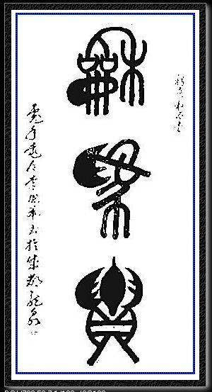 李国华篆书作品
